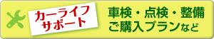 カーライフサポート(車検・点検・整備・ご購入プランなど)